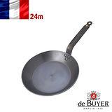 (福利品)法國【de Buyer】畢耶鍋具『原礦蜂蠟系列』法式傳統單柄平底鍋24cm