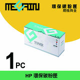 美佳音 HP Q2613A 黑色環保碳粉匣(適用HP LaserJet MFP M127fn/M125a)