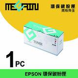 美佳音 EPSON S050523 黑色環保碳粉匣(適用EPSON AL-M1200 )