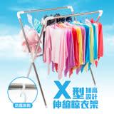 【WANBAO】韓版強化可伸縮不鏽鋼X型折疊曬衣架