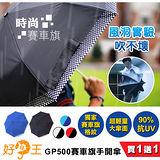 【好傘王】手開傘系 GP500賽車旗限量版超撥水輕大傘(買1送1)
