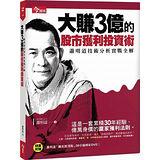 大賺3億的股市獲利投資術(附贈蕭明道「贏在起漲點」30分鐘DVD)