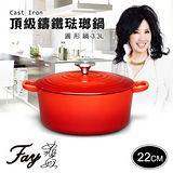 【Fay菲姐】頂級鑄鐵琺瑯鍋/紅色。圓形鍋22CM(3.3L)