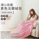 【伊柔寢飾】素色經典法蘭絨四季空調毯/保暖毯/多功能毯-粉色