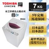 TOSHIBA東芝7公斤循環進氣高速風乾洗衣機 AW-B7091E