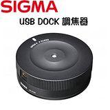 SIGMA SIGMA USB DOCK 調焦器 調焦不求人 (公司貨)