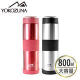 YOKOZUNA 316不鏽鋼活力保溫杯800ML