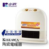 [KOZAWA小澤家電] 陶瓷定時型電暖器 KW-406PTC