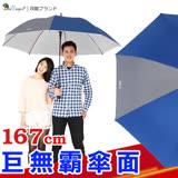 【雙龍牌】巨無霸超級無敵特大傘-防風高爾夫球傘(深藍下標區)PG自動傘-商務傘晴雨傘直立傘A6030