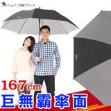 【雙龍牌】巨無霸超級無敵特大傘-防風高爾夫球傘(鐵灰下標區)PG自動傘-商務傘晴雨傘直立傘A6030