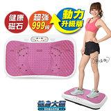 【健身大師】新一代動力升級999段魔力運動板(浪漫粉)