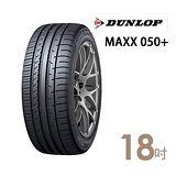 【登祿普】MAXX050+ 運動性能輪胎 送專業安裝定位 225/55/18(適用於Outlander車型)