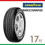 【固特異】ASSURANCE DURAPLUS 舒適耐磨胎 送專業安裝定位 215/55/17 (適用於Teana Carmy等車型)