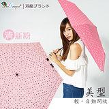【雙龍牌】美型輕巧。蝴蝶結圓點自動開收傘(清新粉下標區)-抗UV防風晴雨三折傘B6061S