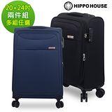 【HIPPOHOUSE】時尚輕旅 20+24吋可加大耐磨超輕商務行李箱 /布箱(多色任選)