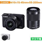 Canon EOS M10+15-45mm+55-200mm*(白色-中文平輸)-送相機清潔組+高透光保護貼