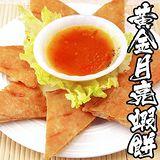 海鮮王 泰式黃金月亮蝦餅 *8片組 (200g/片-附泰式酸甜醬)