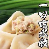 海鮮王 鮮汁一口吃手工豬肉水餃 *8包組 (50顆/包)