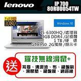 Lenovo聯想 IdeaPad 700-15ISK 80RU0054TW 白獨顯 FHD電競筆電 /贈原廠包包+原廠滑鼠+七大好禮+羅技無線滑鼠