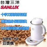 SANLUX 台灣三洋 豆漿機 SMC-12