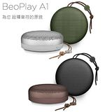 B&O PLAY BeoPlay A1 藍牙喇叭
