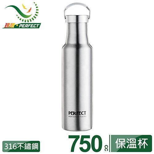 晶品316不鏽鋼真空保溫杯-750cc《PERFECT 理想》
