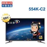 【HERAN禾聯】55型4KUHD超值聯網LED液晶顯示器+視訊盒(554K-C2)送基本安裝服務