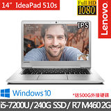 ★效能升級★ Lenovo IdeaPad 510S 14吋【纖薄設計】 i5-7200U《2G獨顯》4G/240G SSD+500G/Win10 筆電 白(80UV002YTW)★送原廠滑鼠+筆電包