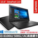 Lenovo IdeaPad 110 15.6吋HD LED/i3-6100U/4G/500G/無系統 筆電(80UD00D6TW)(送滑鼠+包)