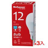 ★3件超值組★威力盟LED燈泡-白光(12W)