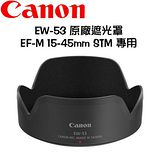 CANON EW-53 原廠遮光罩 EF-M 15-45mm STM 專用