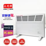 【永用】鰭片式對流電暖器 FC-806