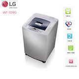 ★限時促銷  LG樂金10公斤 直立式超洗淨系列淺灰色 洗衣機 (WF-109G) 送基本安裝