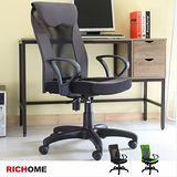 【RICHOME】伊利防潑水高枕辦公椅-2色
