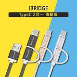 iBRIDGE Type-C & micro USB 2合一傳輸充電編織線1M