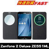 ASUS 原廠 Zenfone 2 Deluxe ZE551ML智慧透視皮套(黑色) 【送鋼化保護貼】