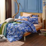 MONTAGUT-蔚藍樹蔭-260織紗精梳棉-兩用被床包四件組(雙人)