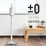 正負零±0 XJC-Y010 無線手持吸塵器 (白色)