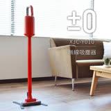 正負零±0 XJC-Y010 無線手持吸塵器 (紅色)
