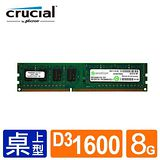Micron Crucial DDR3L 1600 8G 1.35v/1.5v RAM(雙電壓)