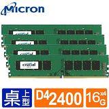 Micron Crucial D4 2400/64G (16G*4)四通道RAM(原生顆粒)