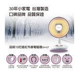 品諾10吋遠紅外線電暖器 DH-07