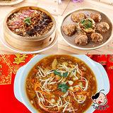 【大嬸婆】幸福得意年菜3件組(2菜1湯)