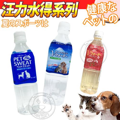 日本大塚》汪力水得寵物電解質V|深層礦泉水2L/瓶