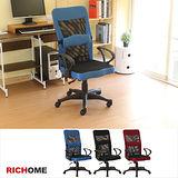 【RICHOME】派恩高背護腰網布辦公椅-3色