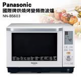 │Panasonic│ 國際牌 27L 蒸氣烘烤微波爐 NN-BS603