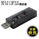 【USB電壓電流測試器】USB電壓電流測試儀 5V/9V/12V測電壓測電流測容量器