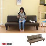 【RICHOME】DM超值時尚沙發床(咖啡)