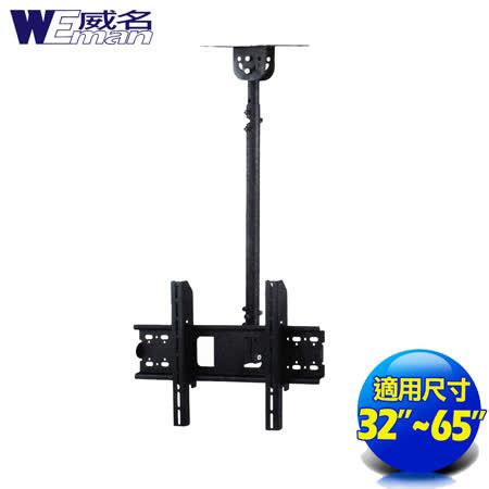 【威名】 32~70吋液晶電視C系列懸吊架 -friDay購物 x GoHappy