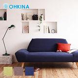 【OHKINA】日系可拆洗摩登造型布質矮沙發 2P(三色)
